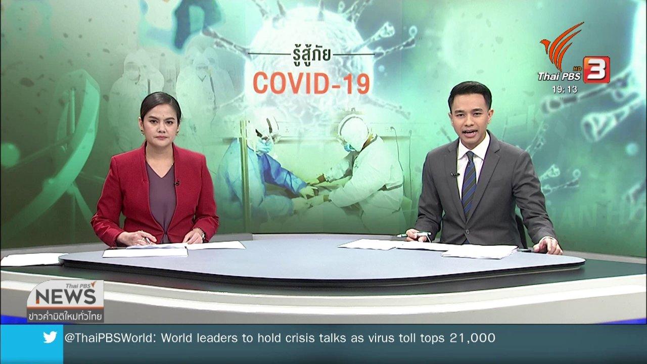 ข่าวค่ำ มิติใหม่ทั่วไทย - เตรียมเผยแพร่ไทม์ไลน์ผู้ป่วยโควิด-19 จ.กระบี่ ทุกกรณี