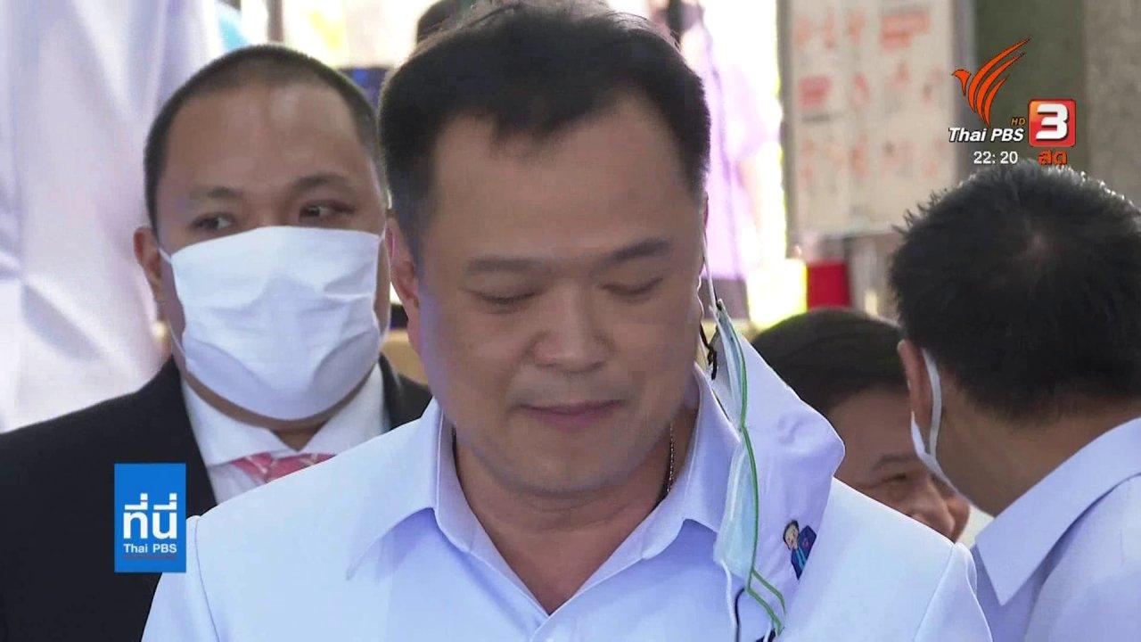ที่นี่ Thai PBS - บุคลากรทางการแพทย์ติดโควิด-19