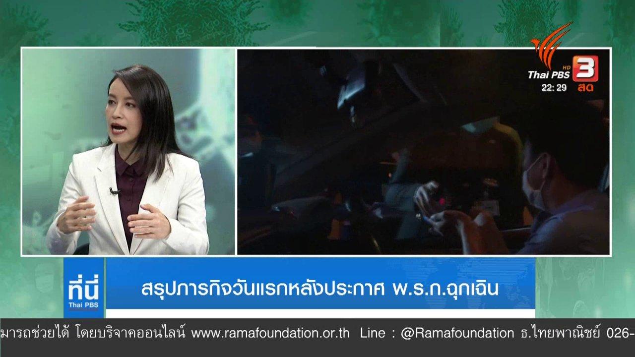 ที่นี่ Thai PBS - สรุปภารกิจวันแรก หลังประกาศ พ.ร.ก.ฉุกเฉิน