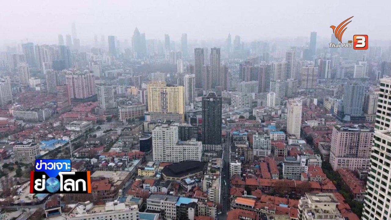 ข่าวเจาะย่อโลก - อู่ฮั่น ผ่อนปรนกฎระเบียบ เดินหน้าฟื้นฟูเมืองและเศรษฐกิจ แต่ยังเฝ้าระวังการระบาดซ้ำ