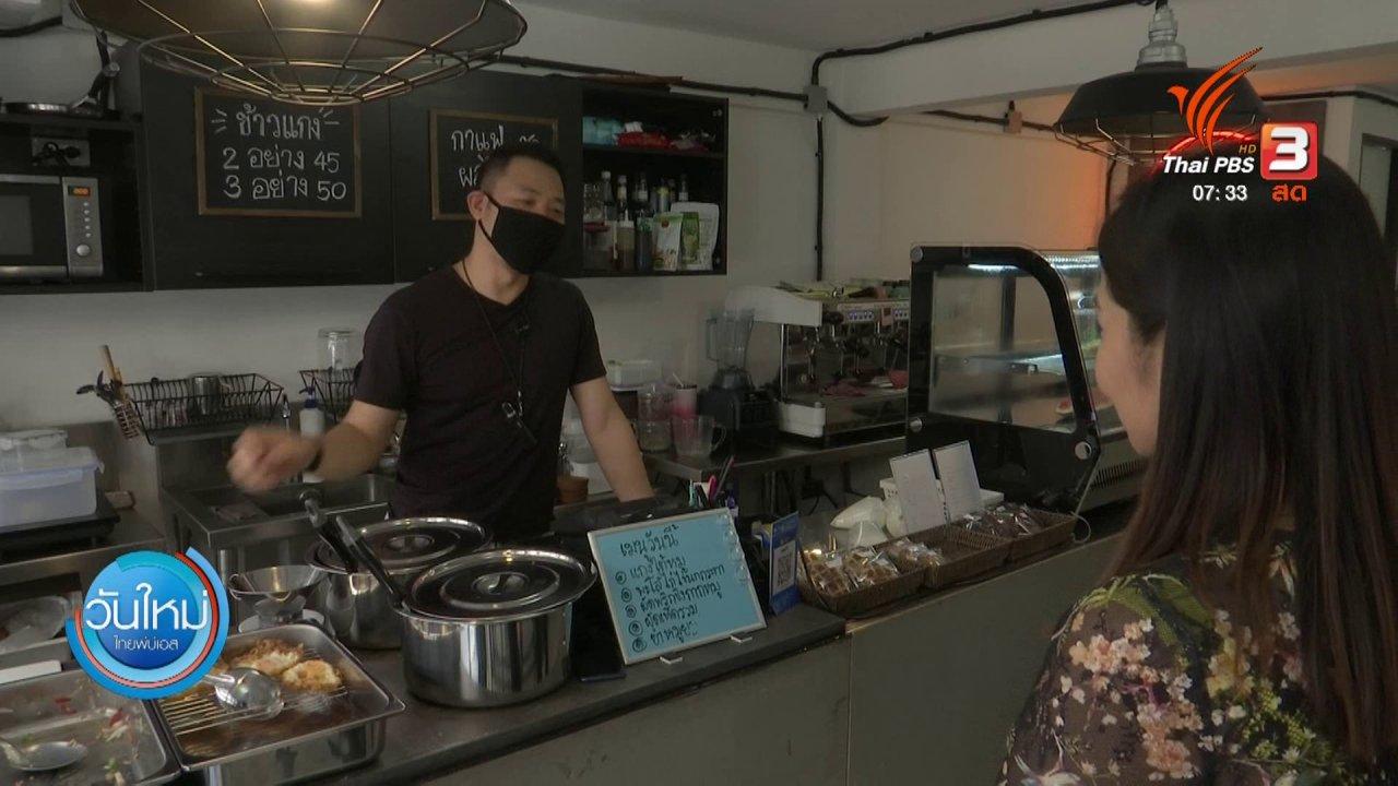 วันใหม่  ไทยพีบีเอส - กินอยู่รู้รอบ : ยอดลงทะเบียนเงินเยียวยาพุ่งไม่หยุด