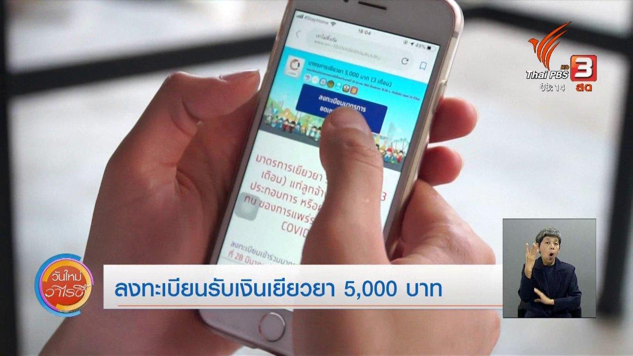 วันใหม่วาไรตี้ - จับตาข่าวเด่น : ลงทะเบียนรับเงินเยียวยา 5,000 บาท