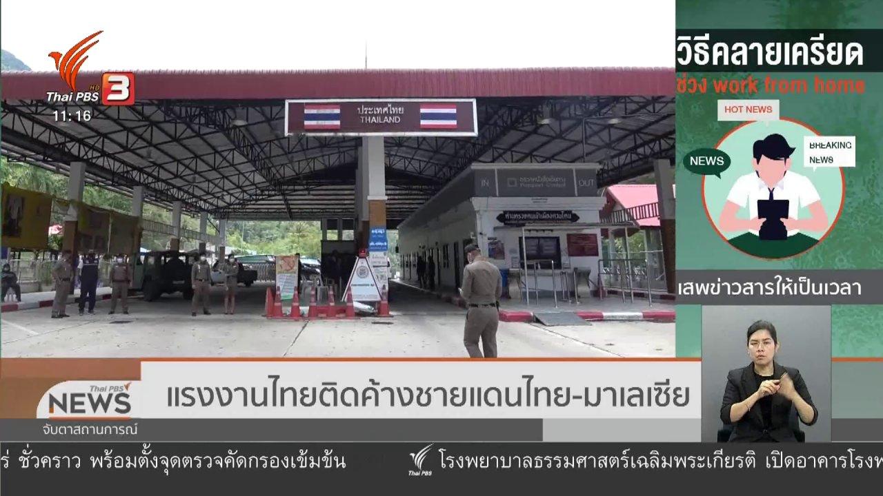 จับตาสถานการณ์ - แรงงานไทยติดค้างชายแดนไทย - มาเลเซีย