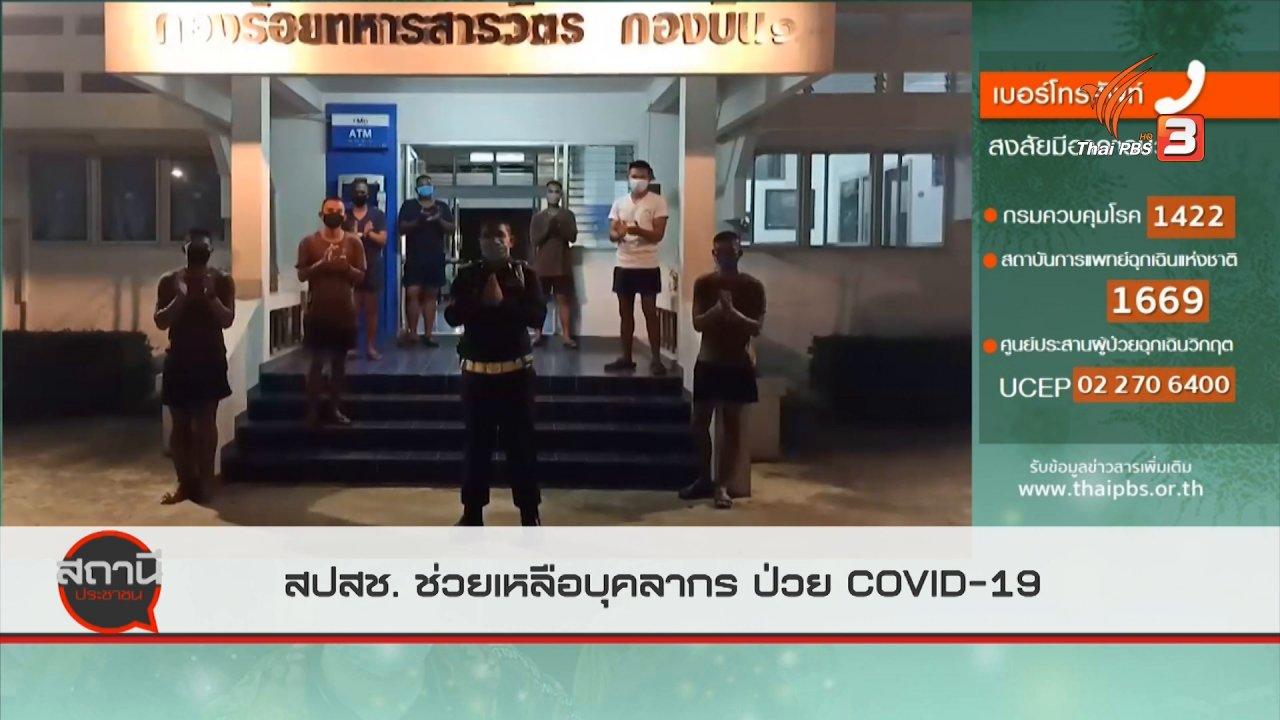 สถานีประชาชน - สถานีร้องเรียน : สปสช.ช่วยเหลือบุคลากร ป่วย COVID -19
