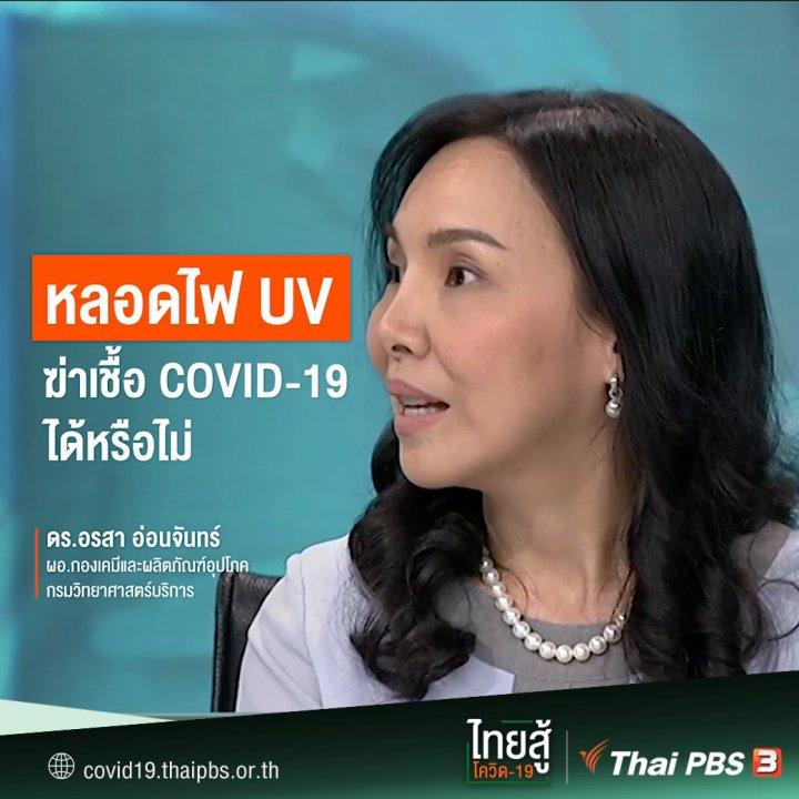 หลอดไฟ UV ฆ่าเชื้อ COVID-19 ได้หรือไม่