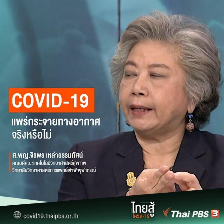 COVID-19 อาการเหมือนไข้หวัดใหญ่หรือไม่