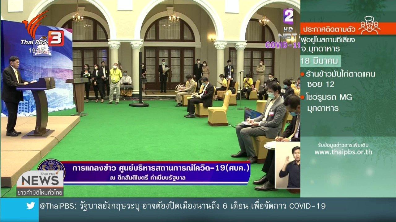 ข่าวค่ำ มิติใหม่ทั่วไทย - ศบค.ปรับแผนกระจายหน้ากากอนามัย 2.3 ล้านชิ้น