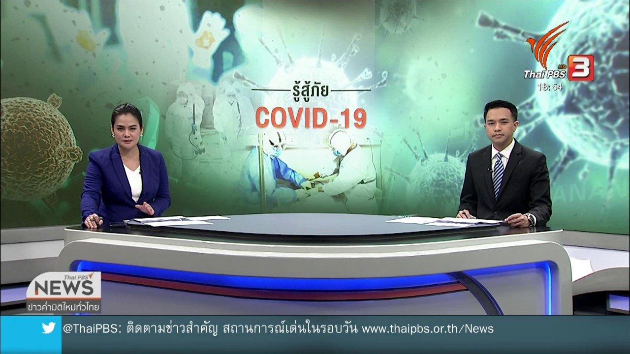 ข่าวค่ำ มิติใหม่ทั่วไทย - ผู้ติดเชื้อโควิด-19 เพิ่ม 136 คน เสียชีวิต 2 คน