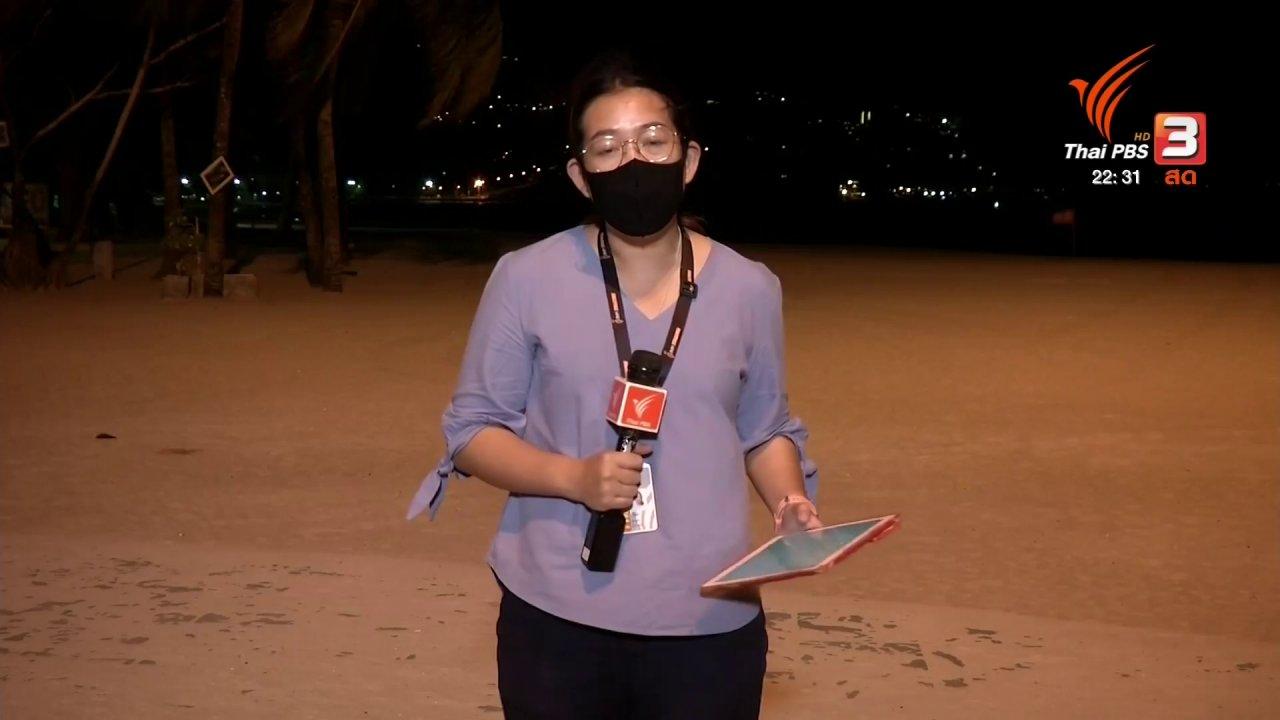 ที่นี่ Thai PBS - ภูเก็ตเงียบเหงา หลังผู้ว่าฯ ยกระดับ ปิดเกาะวันแรก