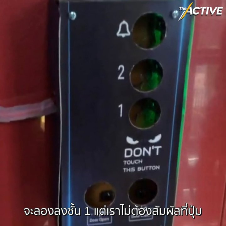 นวัตกรรมลิฟต์ไร้มือสัมผัสป้องกันโควิด-19
