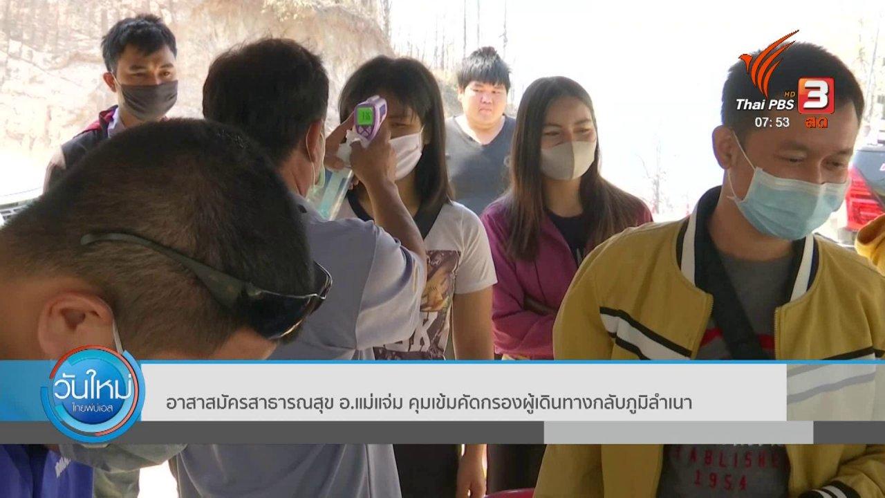 วันใหม่  ไทยพีบีเอส - ตอบโจทย์ภัยพิบัติ : อสม. อ.แม่แจ่ม คุมเข้มคัดกรองผู้เดินทางกลับภูมิลำเนา