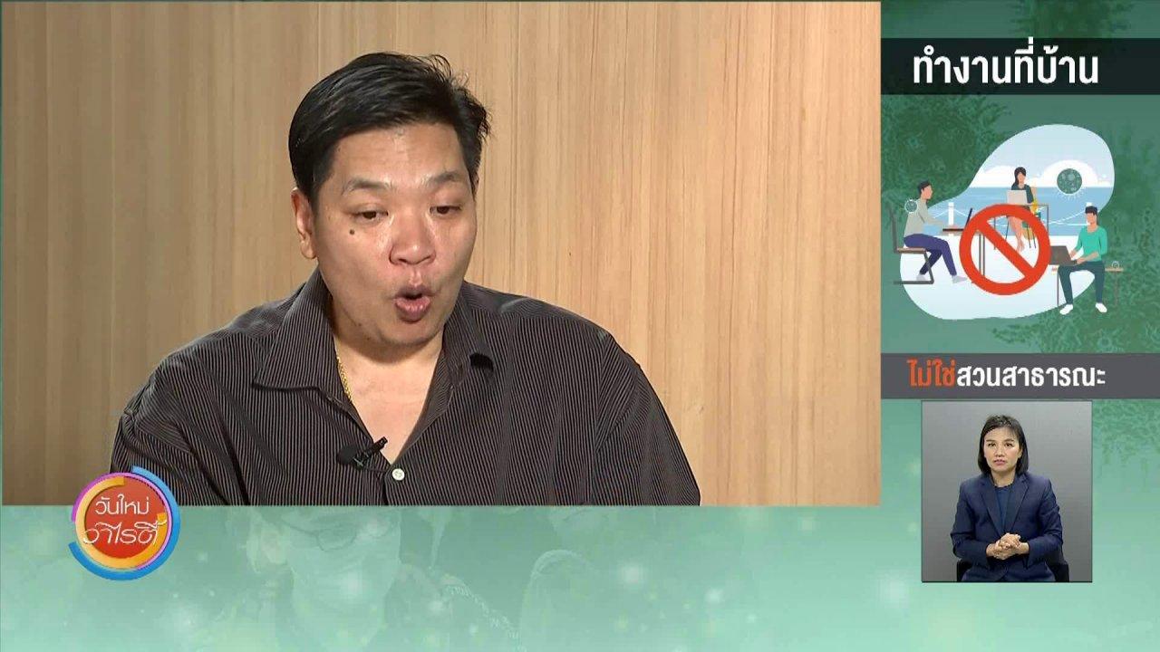 วันใหม่วาไรตี้ - จับตาข่าวเด่น : ClassStart ระบบห้องเรียนออนไลน์เพื่อคนไทย