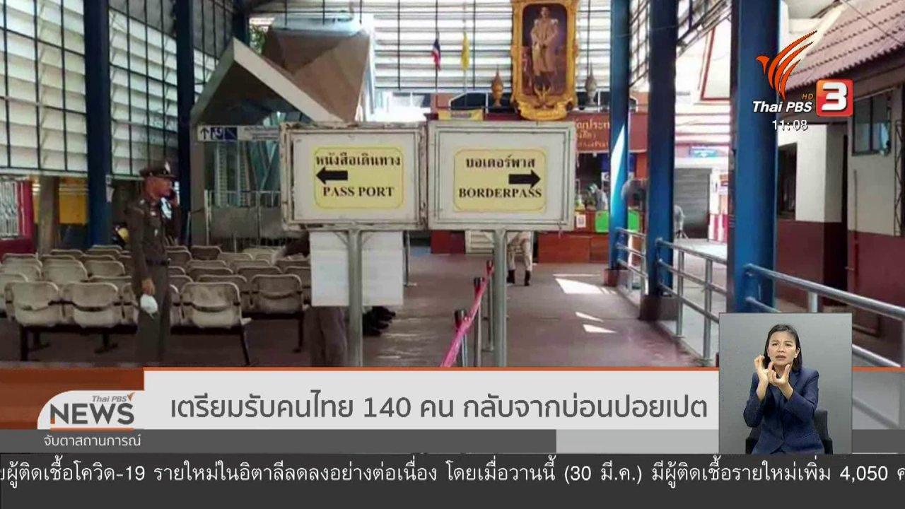 จับตาสถานการณ์ - เตรียมรับคนไทย 140 คน กลับจากบ่อนปอยเปต