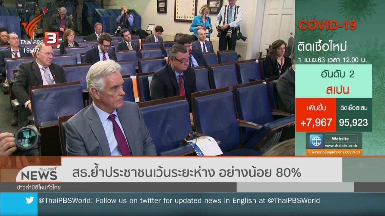 ข่าวค่ำ มิติใหม่ทั่วไทย - สธ.ย้ำประชาชนเว้นระยะห่าง อย่างน้อย 80%