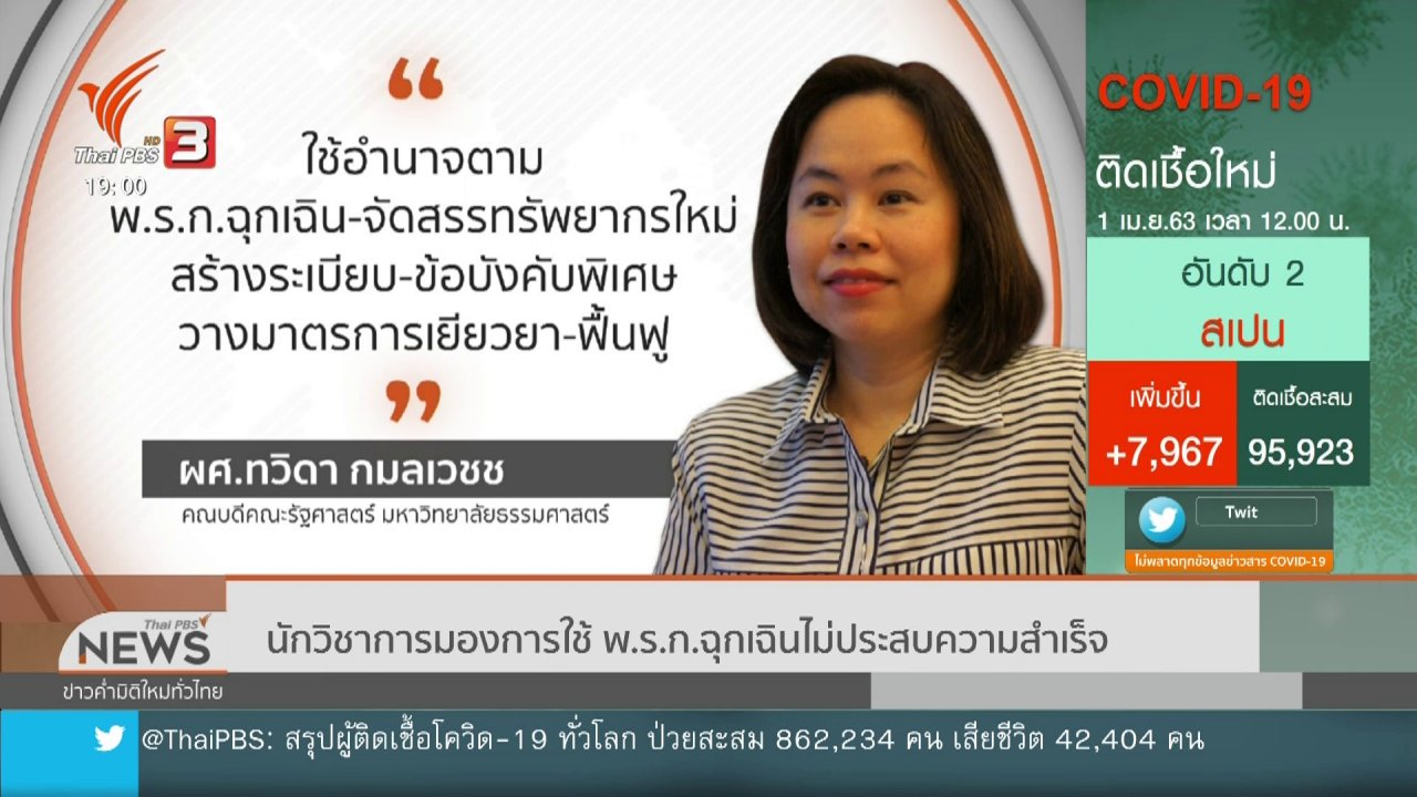 ข่าวค่ำ มิติใหม่ทั่วไทย - นักวิชาการมองการใช้ พ.ร.ก.ฉุกเฉินไม่ประสบความสำเร็จ