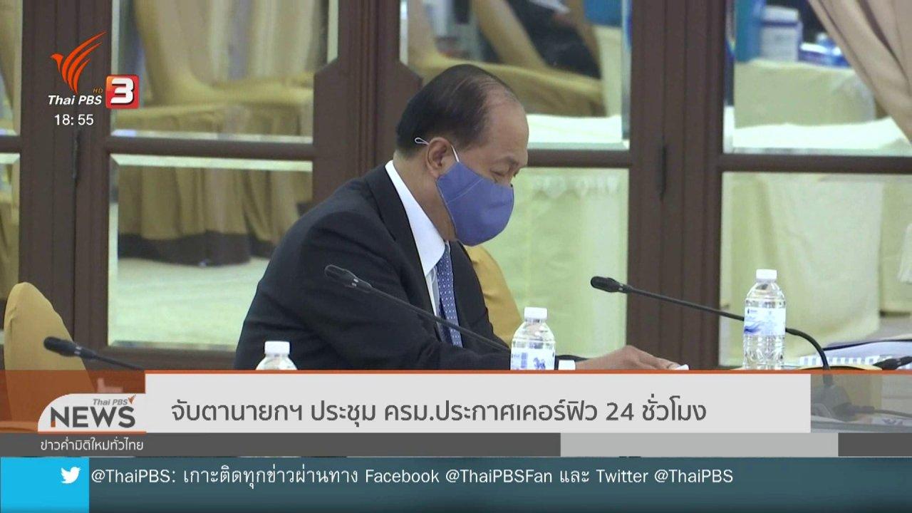 ข่าวค่ำ มิติใหม่ทั่วไทย - จับตานายกฯ ประชุม ครม.ประกาศเคอร์ฟิว 24 ชั่วโมง