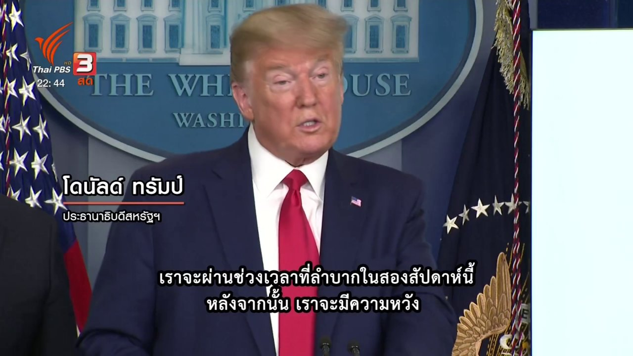 ที่นี่ Thai PBS - สหรัฐฯ เตือนผู้เสียชีวิตเพราะโควิด-19 จะสูงถึง 100,000 คน