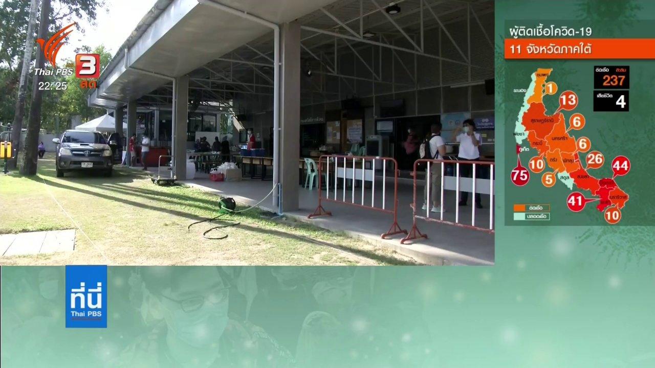 ที่นี่ Thai PBS - ปิดป่าตอง จ.ภูเก็ต ป้องกันโควิด-19