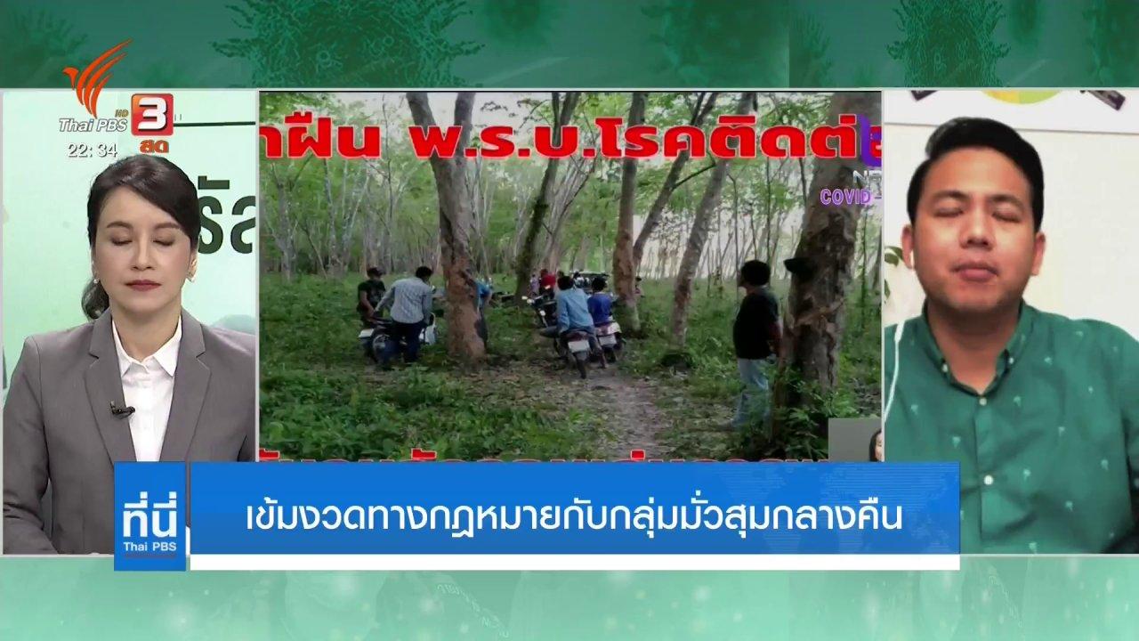 ที่นี่ Thai PBS - เข้มงวดทางกฎหมายกับกลุ่มมั่วสุมกลางคืน