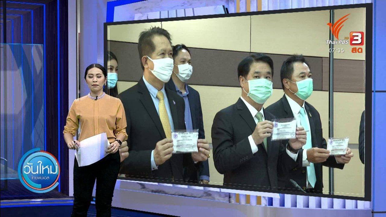 วันใหม่  ไทยพีบีเอส - กินอยู่รู้รอบ : ธนาคารออมสินพักหนี้ทุกราย 3 เดือน ไม่ต้องลงทะเบียน