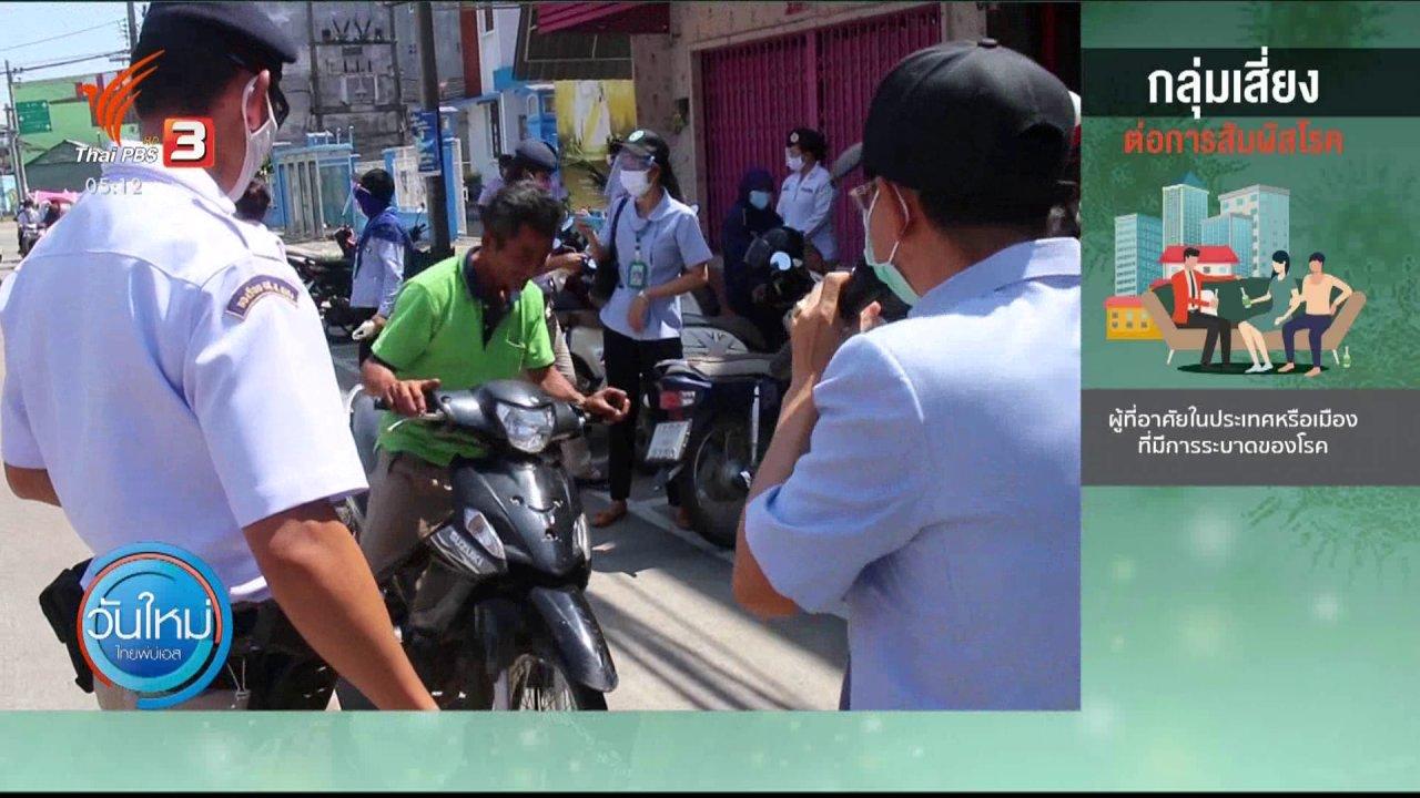 วันใหม่  ไทยพีบีเอส - ทำโทษผู้ขับขี่ไม่ใส่หน้ากากอนามัย จ.ยะลา