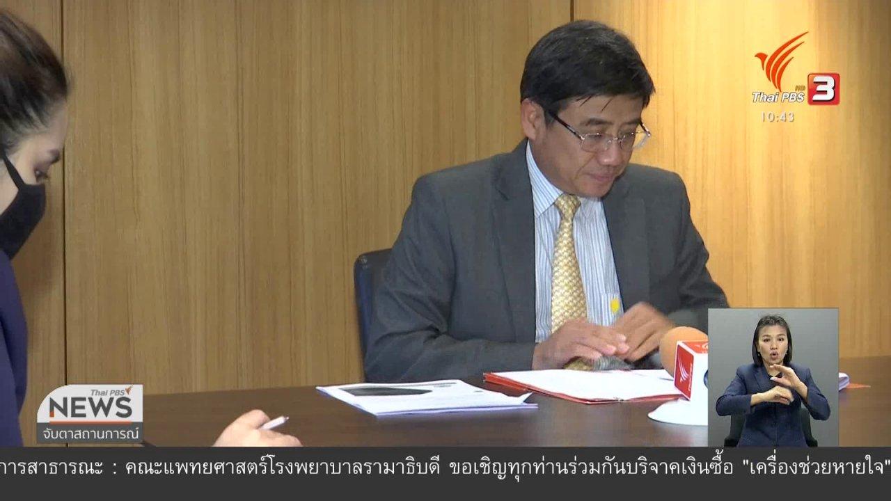 จับตาสถานการณ์ - นักเรียนไทยโครงการ AFS ในสหรัฐฯ คาดกลับไทยได้เดือน เม.ย.