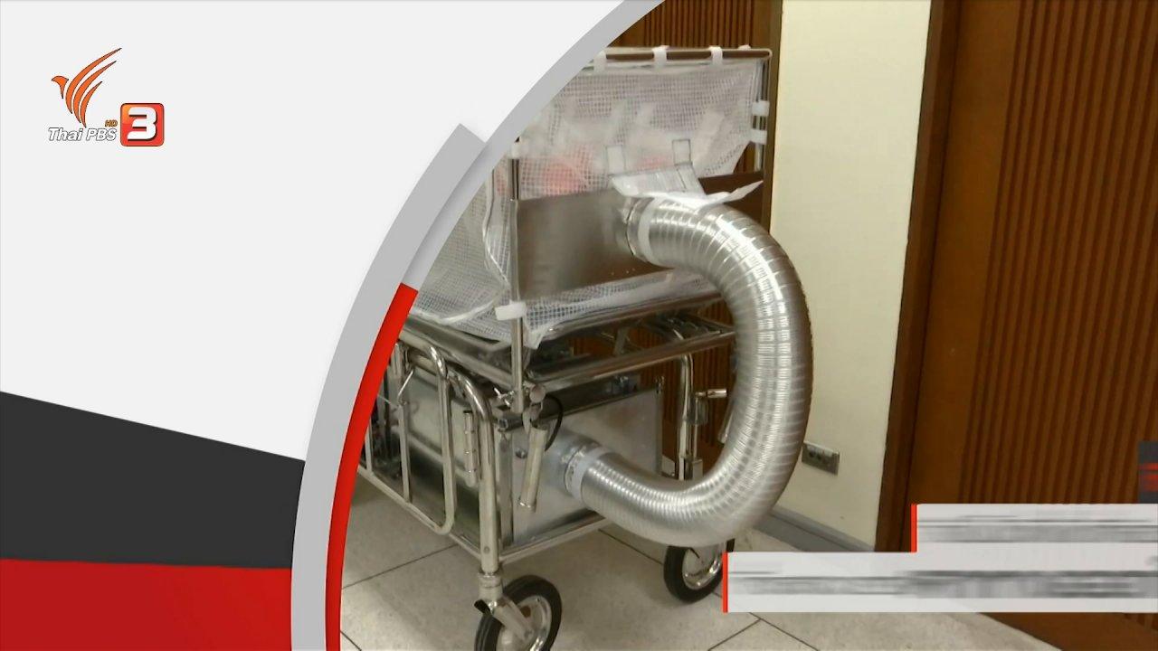 สถานีประชาชน - สถานีร้องเรียน : ม.นวมินทราธิราช เปิดนวัตกรรม Save ทีมแพทย์