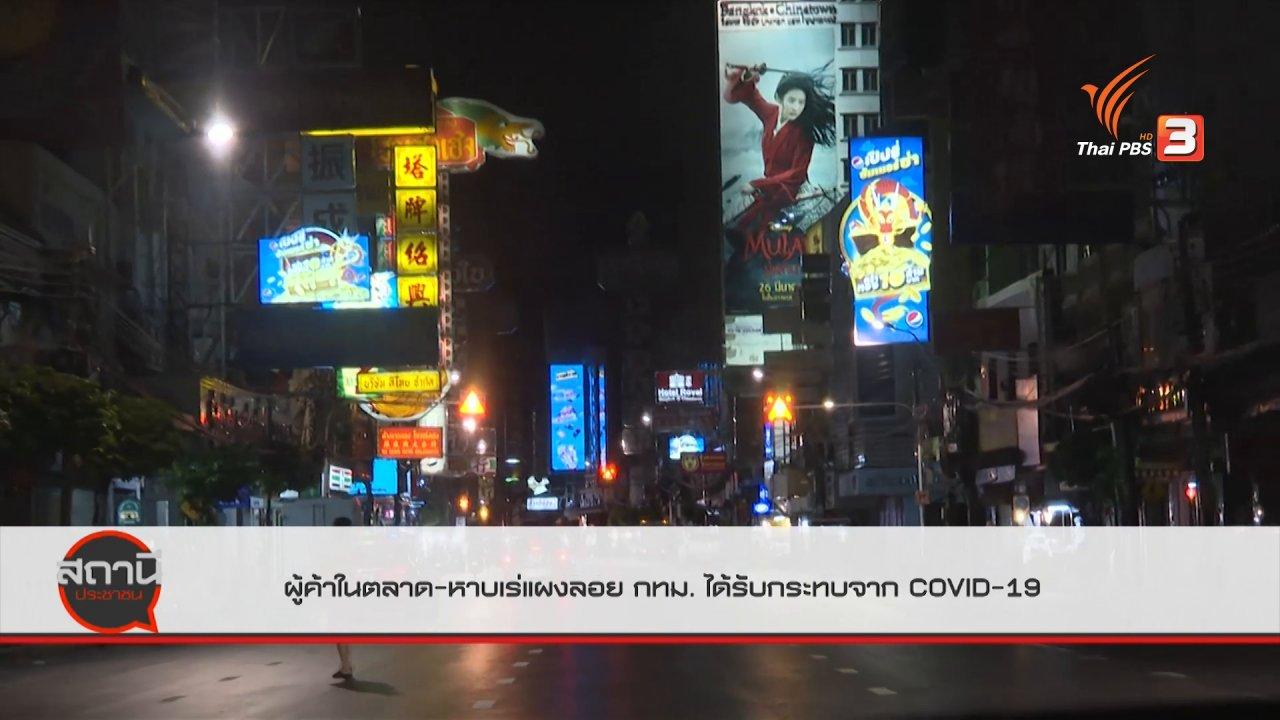 สถานีประชาชน - ผู้ค้าในตลาด - หาบเร่แผงลอย กทม. ได้รับผลกระทบจาก COVID-19