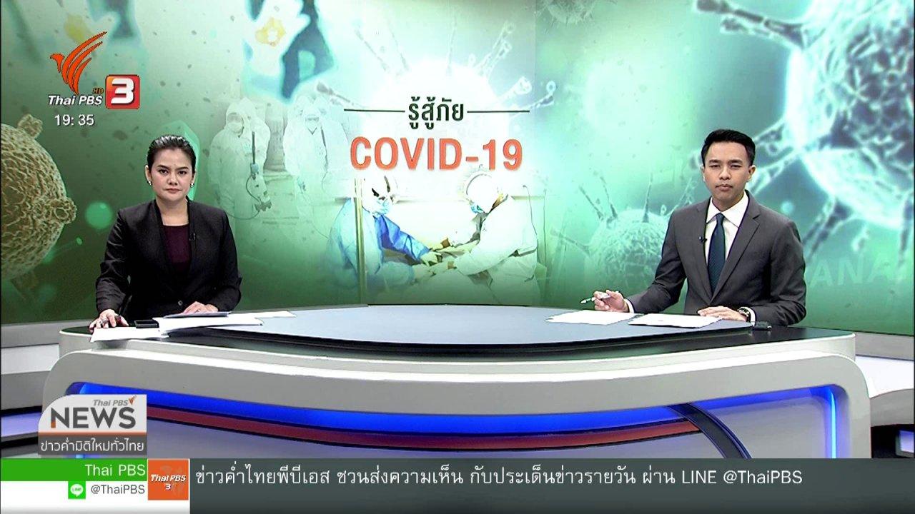 ข่าวค่ำ มิติใหม่ทั่วไทย - มติ ครม.มาตรการรองรับผลกระทบโควิด-19