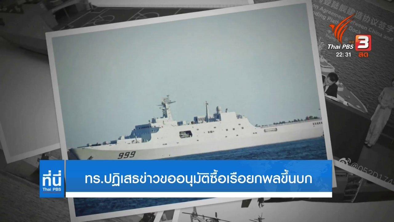 ที่นี่ Thai PBS - กองทัพเรือปฏิเสธ ไม่ได้ขออนุมัติซื้อเรือยกพลขึ้นบก หลังถูกวิจารณ์การใช้งบประมาณภายใต้สถานการณ์โควิด-19