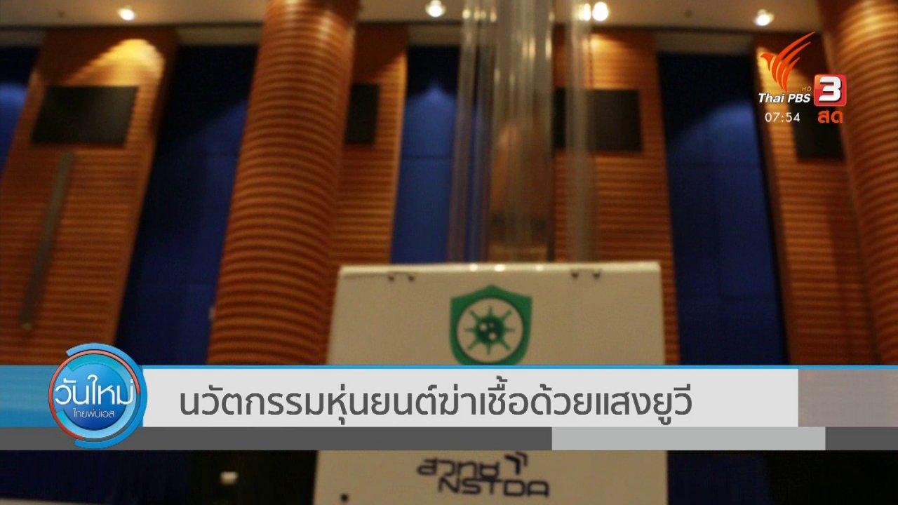 วันใหม่  ไทยพีบีเอส - ตอบโจทย์ภัยพิบัติ : นวัตกรรมหุ่นยนต์ฆ่าเชื้อด้วยแสงยูวี