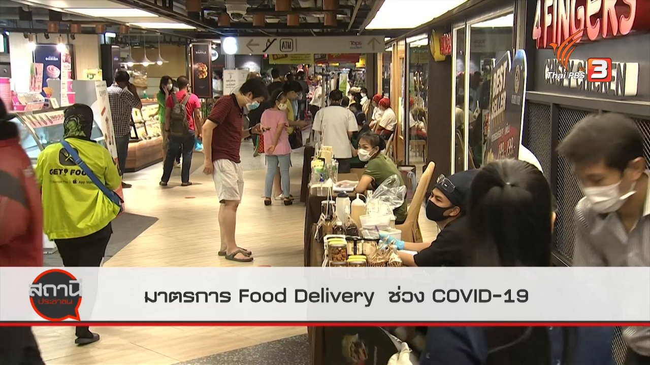 สถานีประชาชน - สถานีร้องเรียน : มาตรการ Food Delivery ช่วง COVID-19