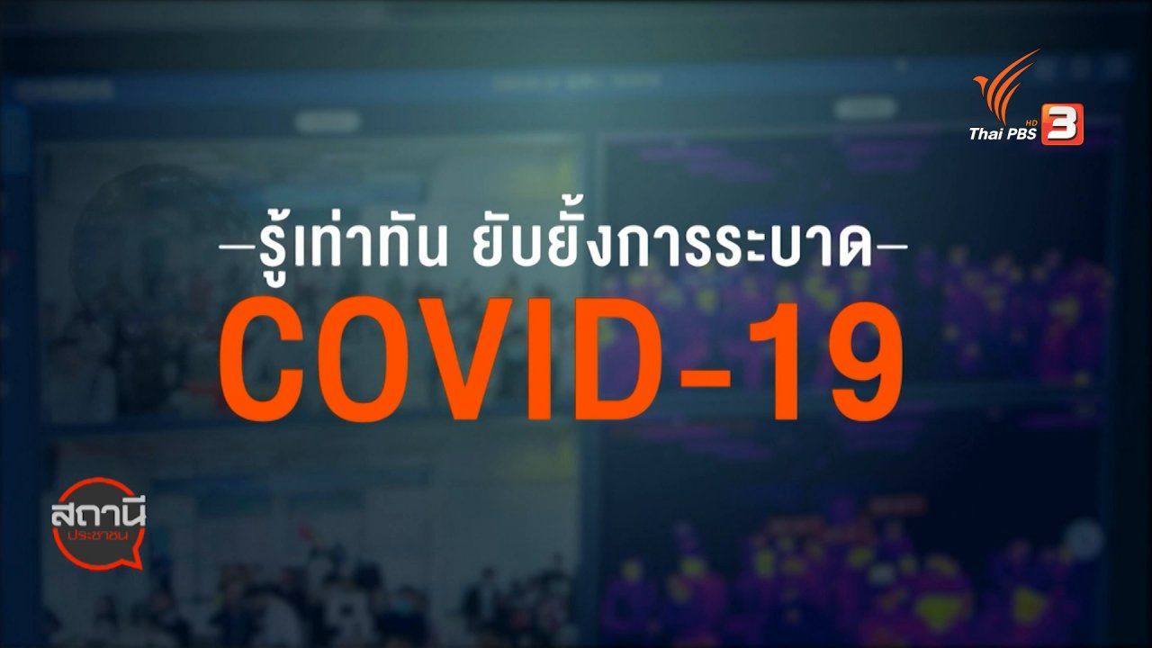 สถานีประชาชน - สถานีร้องเรียน : กรมการปกครอง เปิดตัวแอปพลิเคชัน ThaiQM ติดตามกัก COVID-19