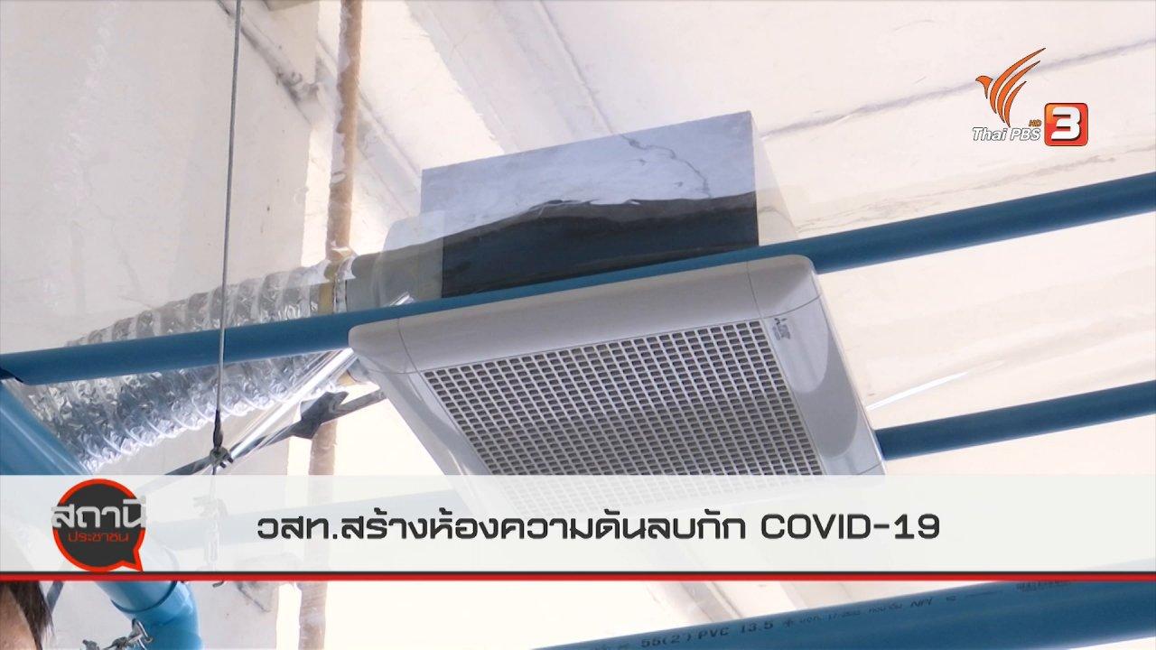 สถานีประชาชน - สถานีร้องเรียน : วิศวกรรมสถานแห่งประเทศไทย สร้างห้องความดันลบกัก COVID-19