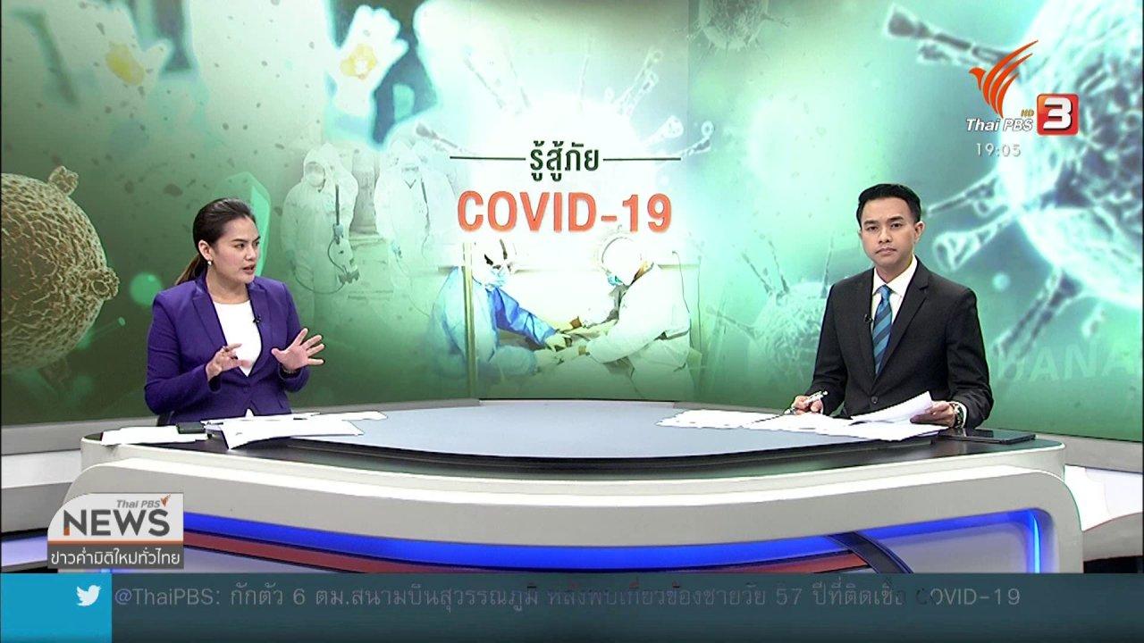 ข่าวค่ำ มิติใหม่ทั่วไทย - จ.ชลบุรีสั่งปิดเมืองพัทยาคุมโควิด-19