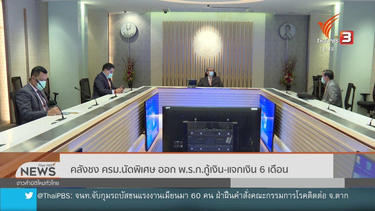 ข่าวค่ำ มิติใหม่ทั่วไทย - คลังชง ครม.นัดพิเศษ ออก พ.ร.ก.กู้เงิน - แจกเงิน 6 เดือน