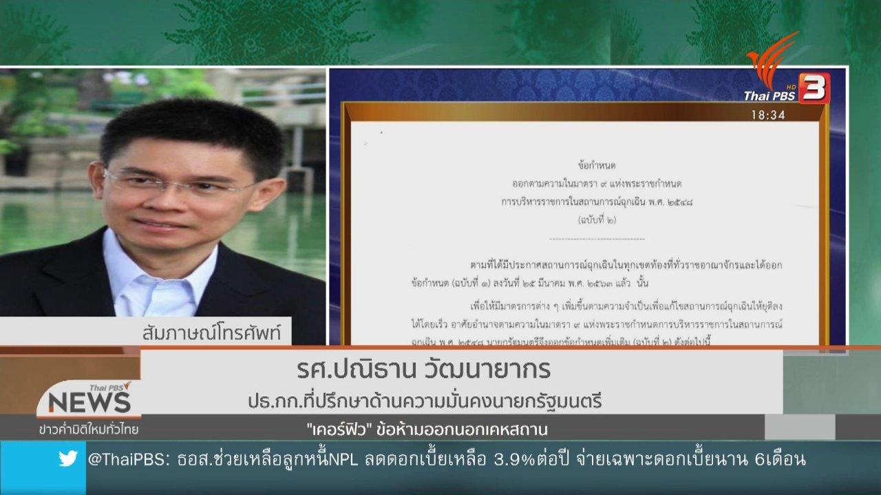 ข่าวค่ำ มิติใหม่ทั่วไทย - ศบค.ชี้ยอดผู้ติดเชื้อทรงตัวหลักร้อย