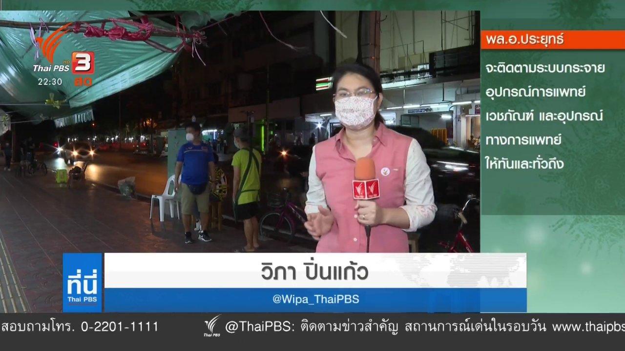 ที่นี่ Thai PBS - ผู้ค้าย่านปากคลองตลาดเตรียมปรับตัวรับ เคอร์ฟิว