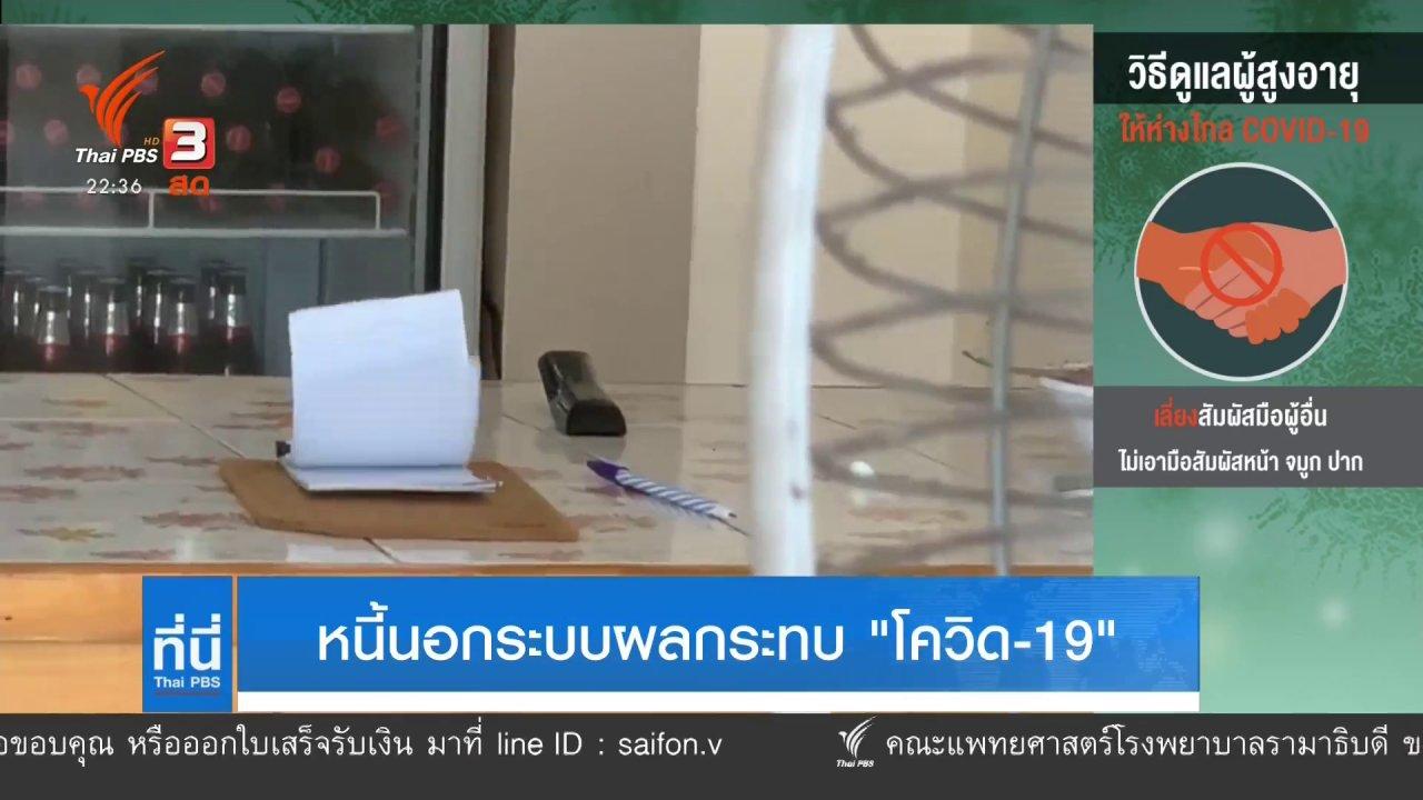 ที่นี่ Thai PBS - หนี้นอกระบบผลกระทบ โควิด-19