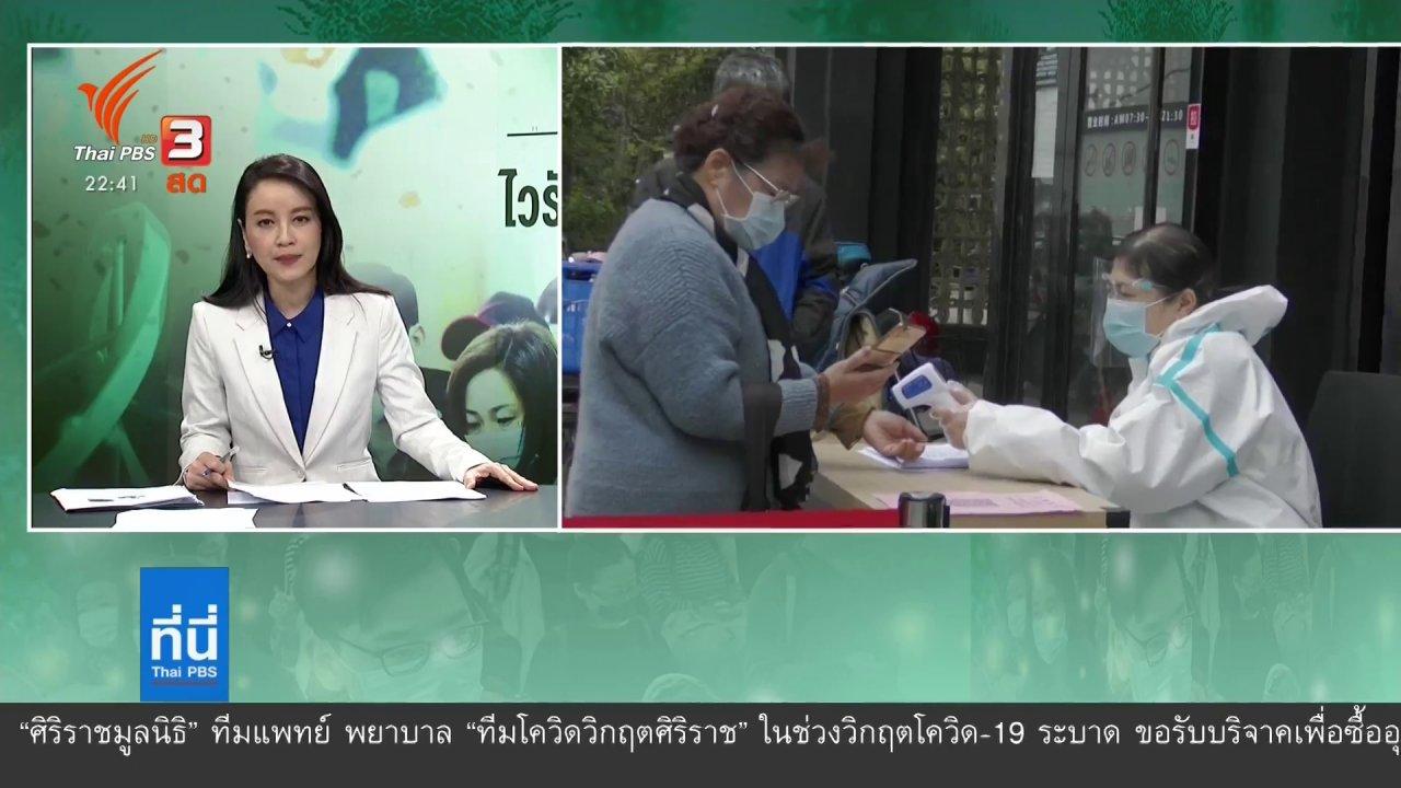 ที่นี่ Thai PBS - เตือนเอเชียเผชิญการระบาดระลอกที่สอง
