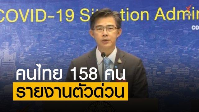 โฆษก ศบค. ขอคนไทยกลับจาก ตปท. 158 คน รายงานตัวด่วน