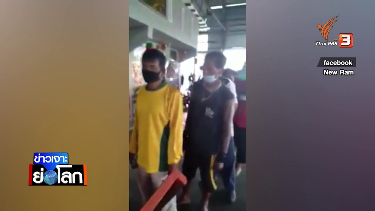 ข่าวเจาะย่อโลก - คนไทยในต่างประเทศกลับไม่ได้ หลังจากมีคำสั่งห้ามบิน