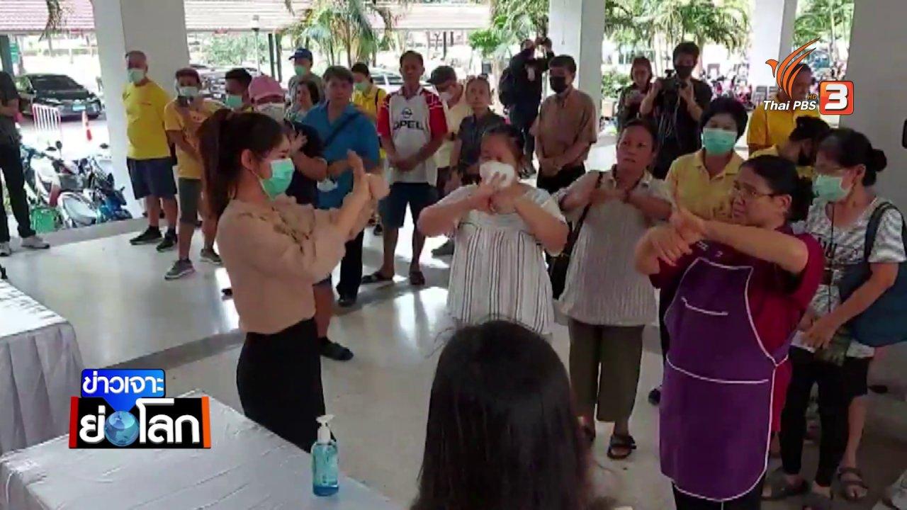 ข่าวเจาะย่อโลก - Thai PBS World เทพชัย หย่อง คุยกับเอกอัครราชทูตสหรัฐฯประจำประเทศไทย ประเมินการรับมือโควิด-19 ในสหรัฐฯ