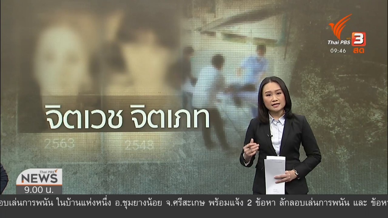 ข่าว 9 โมง - แตกประเด็นข่าว : จิตเวช จิตเภท