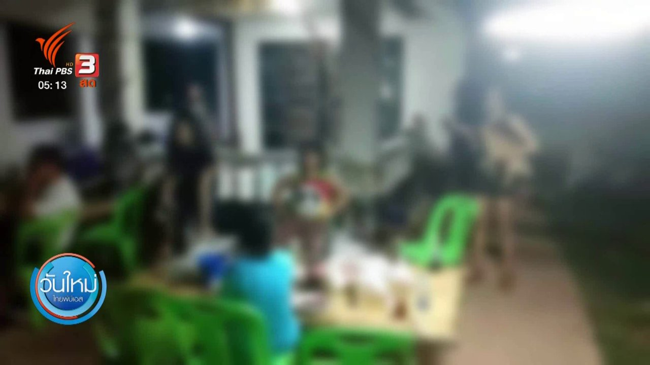วันใหม่  ไทยพีบีเอส - ปกครองอุดรฯ จับกลุ่มตั้งวงดื่มเหล้าไม่สนโควิด-19