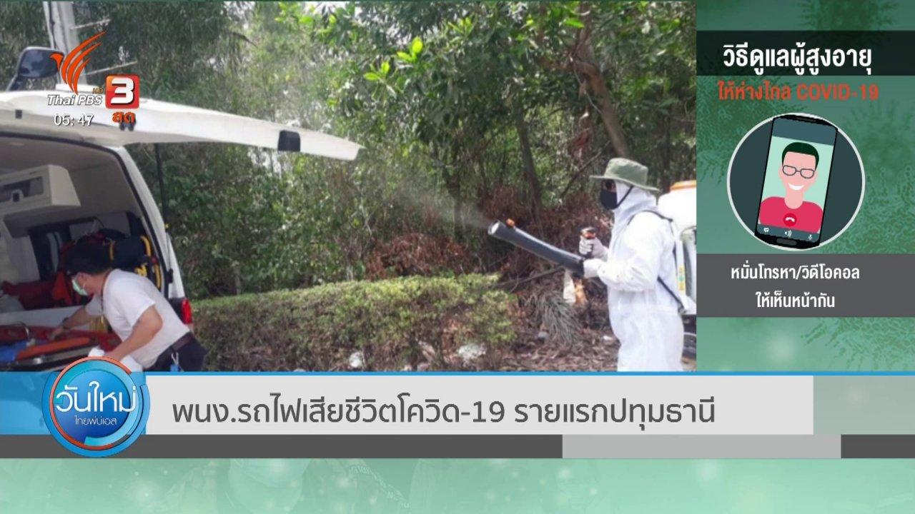 วันใหม่  ไทยพีบีเอส - พนง.รถไฟเสียชีวิตโควิด-19 รายแรกปทุมธานี
