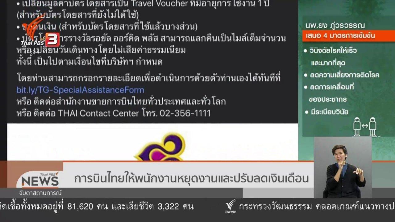 จับตาสถานการณ์ - การบินไทยให้พนักงานหยุดงานและปรับลดเงินเดือน
