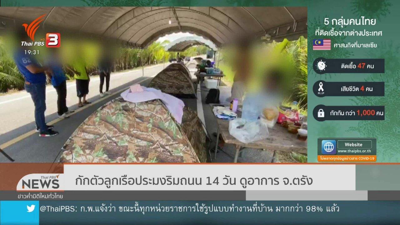 ข่าวค่ำ มิติใหม่ทั่วไทย - กักตัวลูกเรือประมงริมถนน 14 วัน ดูอาการ จ.ตรัง