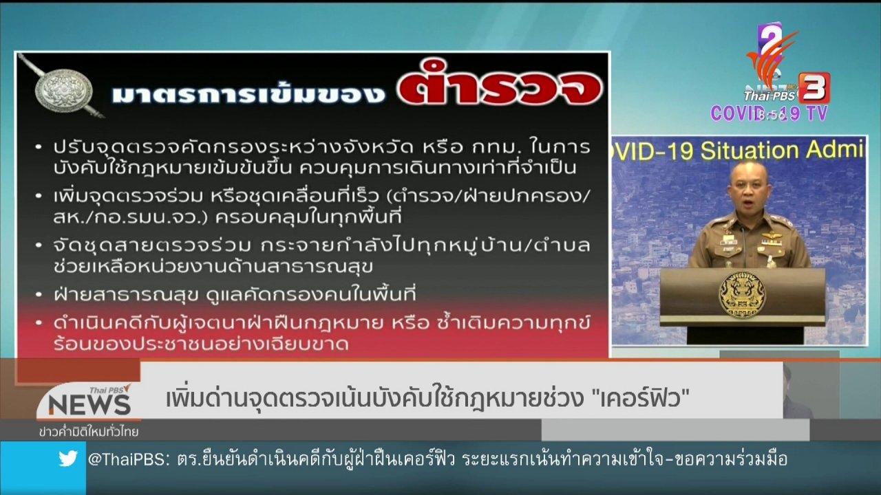 ข่าวค่ำ มิติใหม่ทั่วไทย - เพิ่มด่านจุดตรวจเน้นบังคับใช้กฎหมายช่วงเคอร์ฟิว