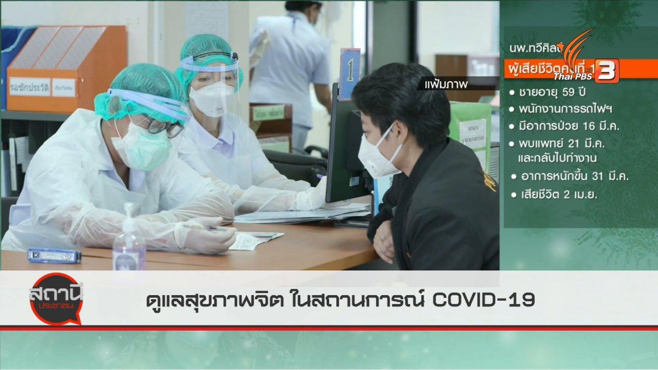 สถานีประชาชน - สถานีร้องเรียน : ดูแลสุขภาพจิตในสถานการณ์ COVID-19